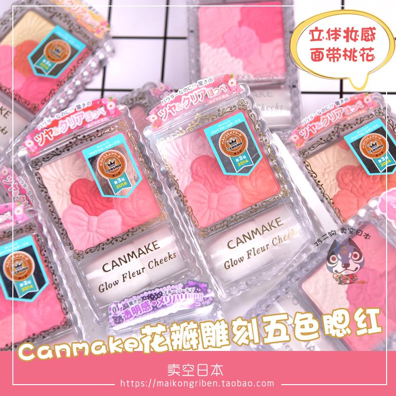 现货 日本canmake五色高光彩花瓣雕刻腮红 修容带刷子 多色可选