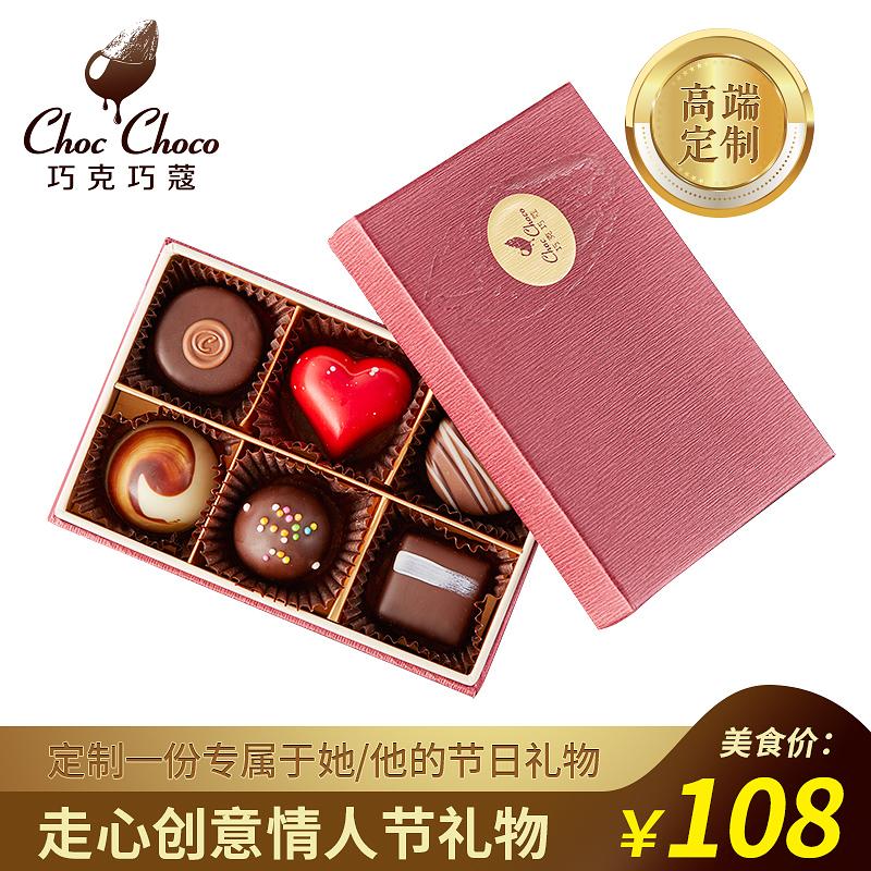 巧克巧蔻手工定制夹心巧克力礼盒装