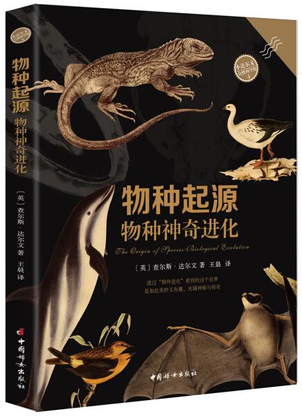 包邮/(rt)物种起源:物种神奇进化/中国妇女
