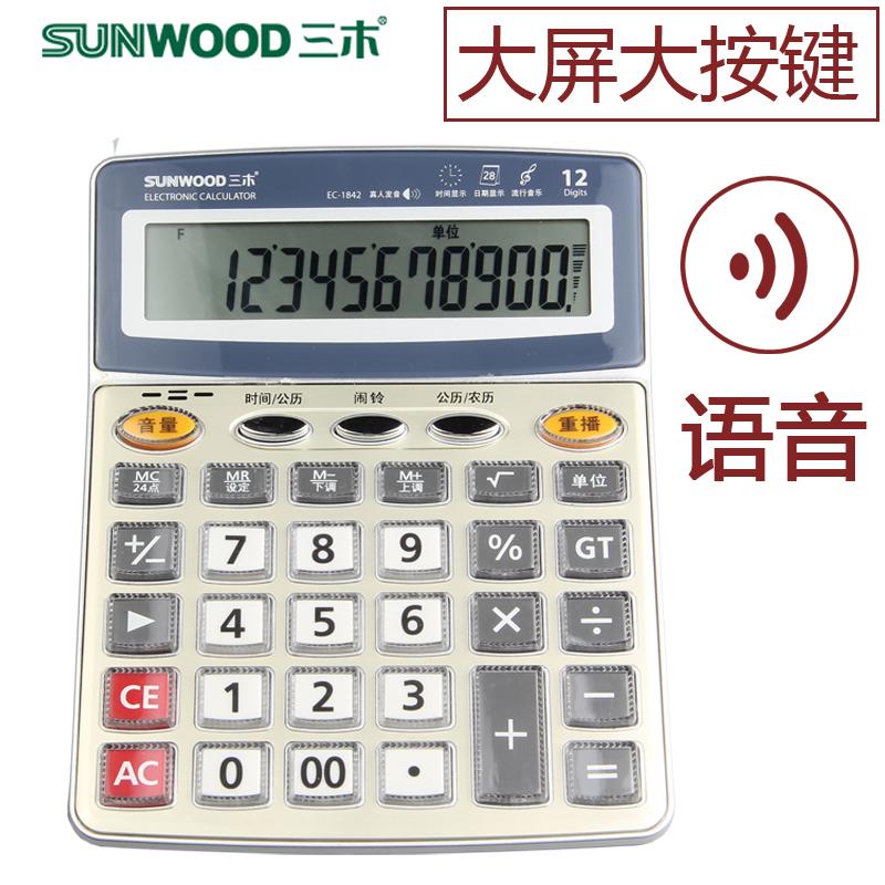 Калькуляторы Артикул 584202850179