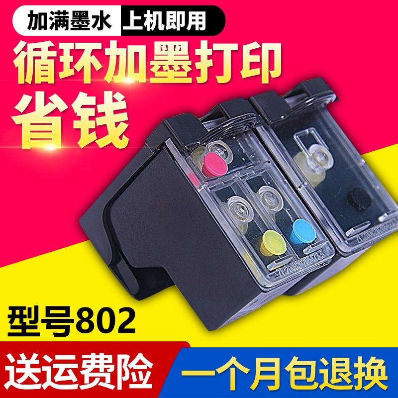 适用惠普802墨盒hp1010 1510 1050 1000 2050打印机墨盒黑色 彩色