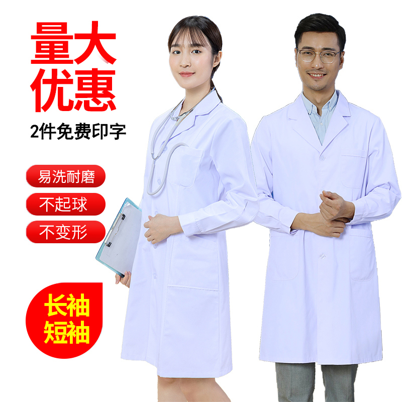 Laboratory clothes white coat Long Sleeve male and female student chemists clothes short sleeve summer and winter pharmacy food factory work clothes