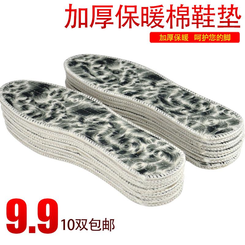 加厚棉鞋垫
