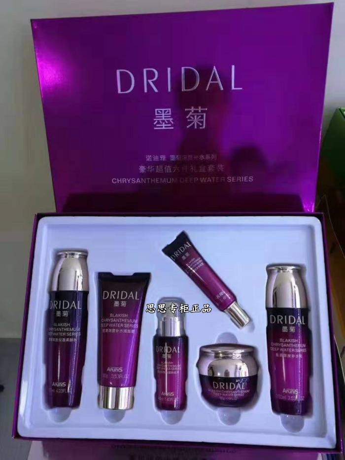 上海欧瑞诗DRIDAL诺迪雅墨菊深度补水六件套装礼盒化妆品保湿洁面