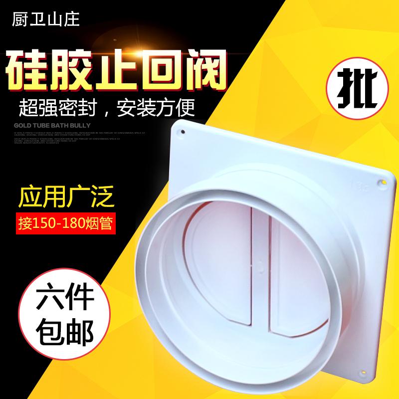 抽油���C配件止回�y排��管出�L口罩塑料止逆�y正品�N房家用防����