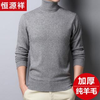 恒源祥純色高領百搭潮流打底針織衫韓版加厚寬松男毛衣