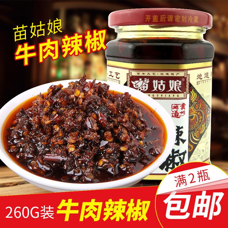 贵州特产苗姑娘牛肉香辣椒酱260g红油海椒麻辣调味品料下饭拌面酱