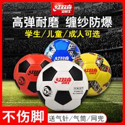 红双喜足球5号球4号足球儿童小学生训练专用球3号幼儿园宝宝足球