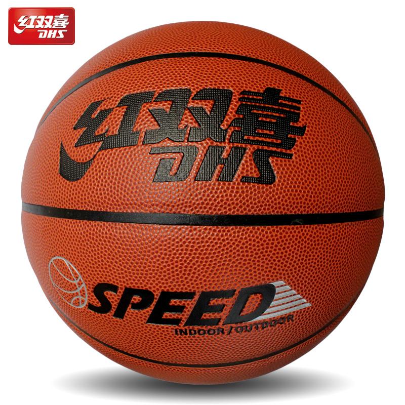 红双喜篮球防滑7号水泥地室内外蓝球耐磨吸汗软比赛学生lanqiu限5000张券