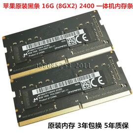 2017款 5k IMac苹果一体机内存条16G  DDR4 2400 笔记本内存黑条图片