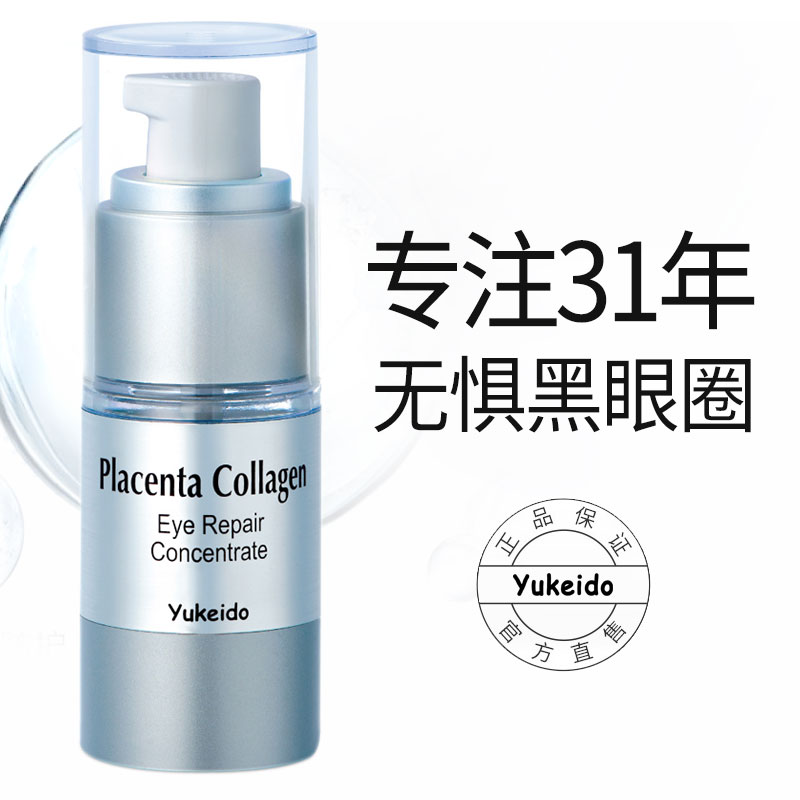 Japan Yukeido eye cream to remove fat particles artifact, fade dark circles, fine lines, bags under the eyes, anti wrinkle and anti aging men and women