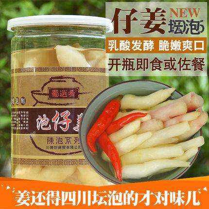 罐装老坛泡姜650g农家泡仔姜瓶装四川泡菜泡嫩姜酸姜泡黄姜新泡姜