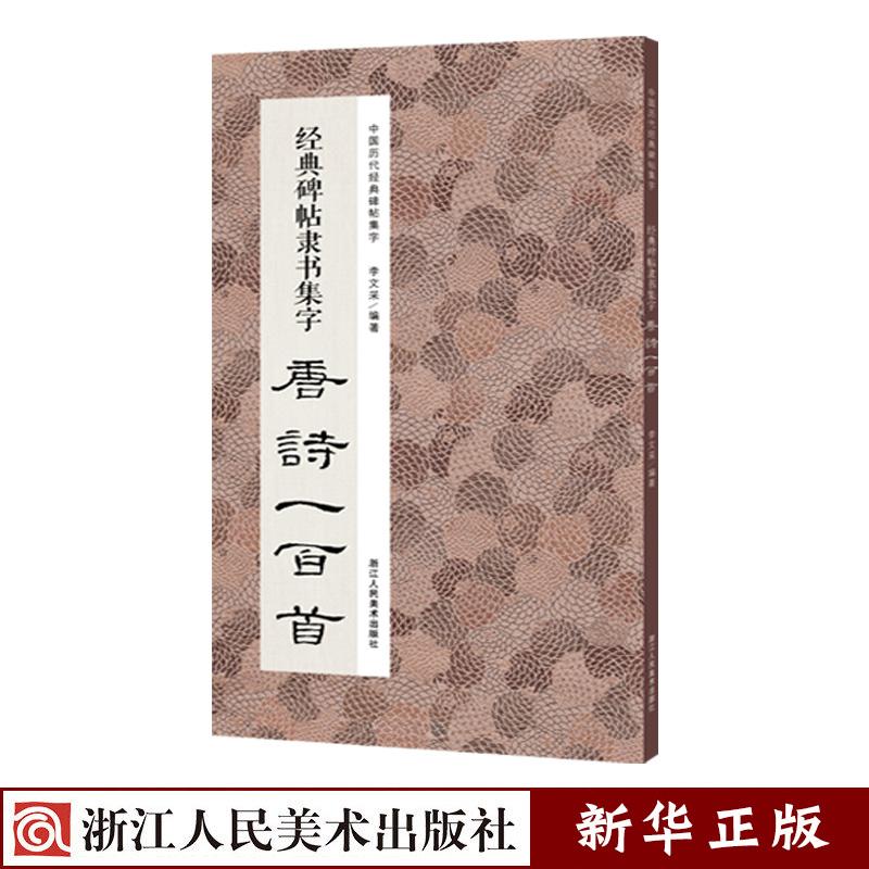 Китайская каллиграфия Артикул 618662433979