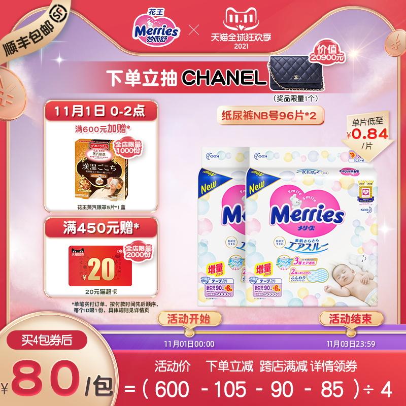 日本花王妙而舒腰贴式婴儿纸尿裤增量装NB96*2包柔官方正品进口