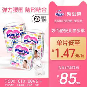 花王妙而舒婴儿学步裤M58片*3