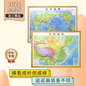 赠3样 约58 地势教学三维立体学生家用办公室 立体地形挂图粘贴 地图 中国地形地图2021新版 学生教学 世界地形3d立体凹凸 42cm
