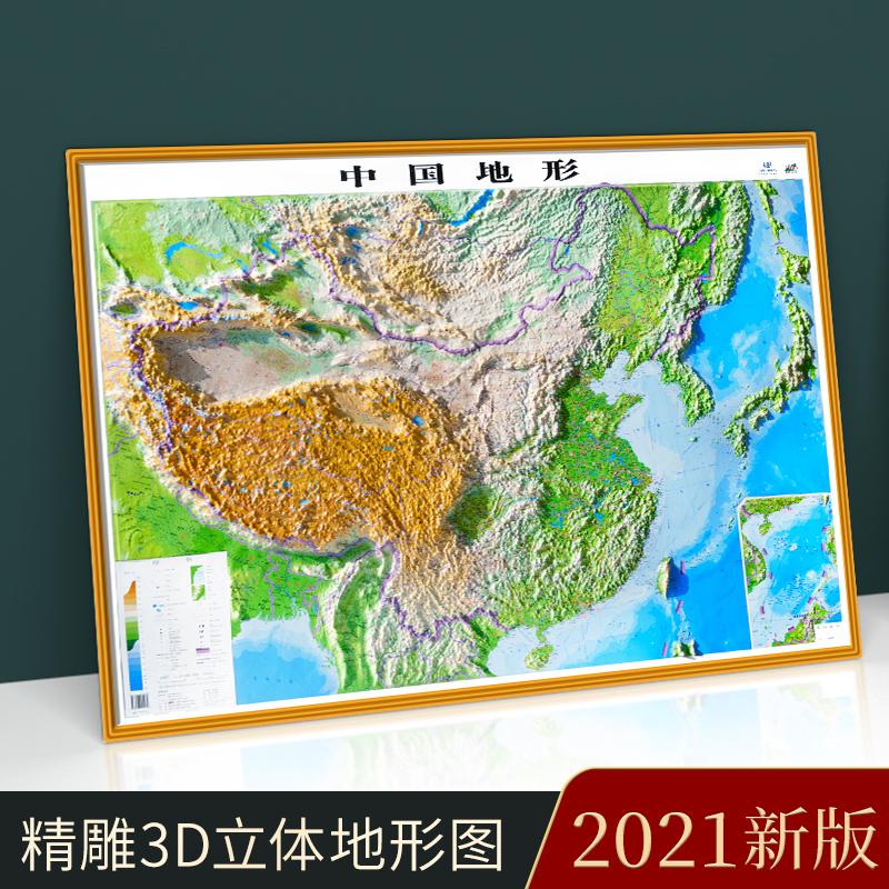 2021全新版中国地形图3d凹凸立体版约1.1米X0.8米 中国地图挂图家用教学 三维 三d地形学生地理地图 直观展示中国地理地貌 Изображение 1