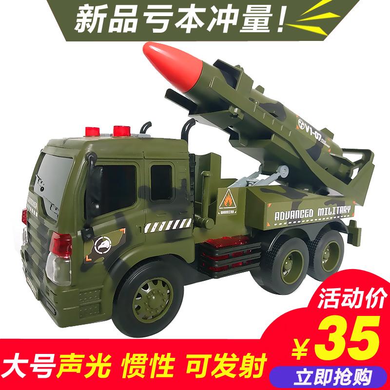 导弹车玩具儿童军事大号火箭炮发射战车男童惯性车玩具耐摔男孩