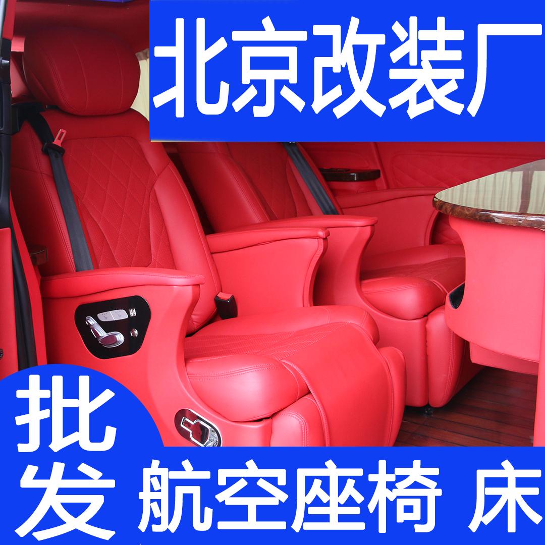 北京奔驰威霆唯雅诺大通G10太空航空座椅床汽车包真皮座椅木地板