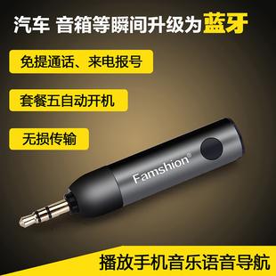 梵声 Famshion R1车载蓝牙接收器免提AUX蓝牙棒5.0音响箱适配器