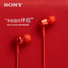 【赠收纳包】Sony/索尼 MDR-EX255AP 有线耳机入耳式高音质华为手机K歌有带麦