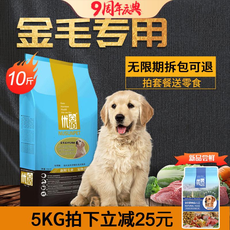 金毛狗粮10斤专用幼犬狗粮2/3/5/6个月优佰金毛奶糕大型犬天然粮优惠券