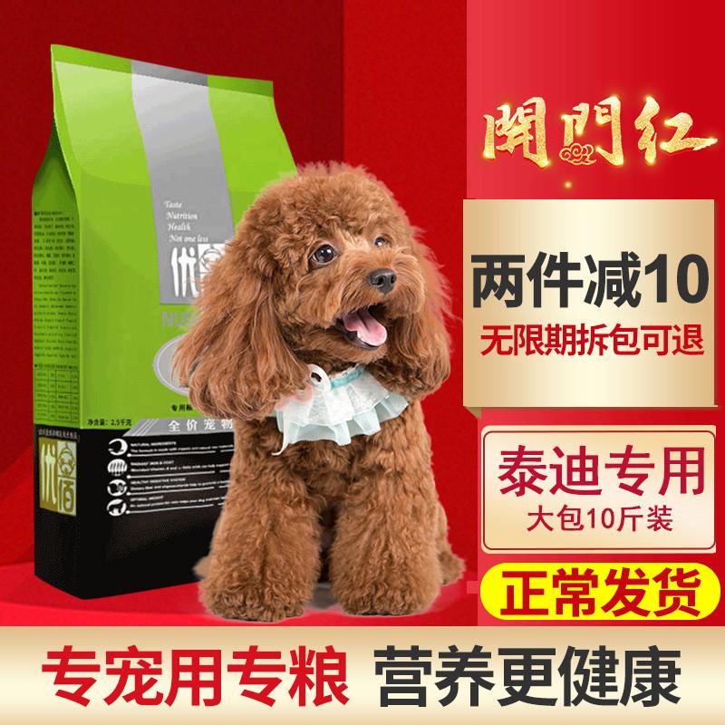狗粮泰迪贵宾专用成犬10斤5kg优佰小型犬通用型全价 美毛去泪痕优惠券