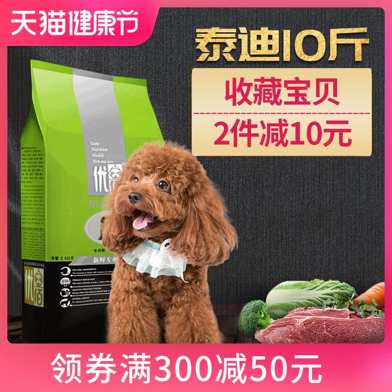 狗粮泰迪5kg10斤装 贵宾犬专用成犬优佰小型犬通用型美毛去泪痕40