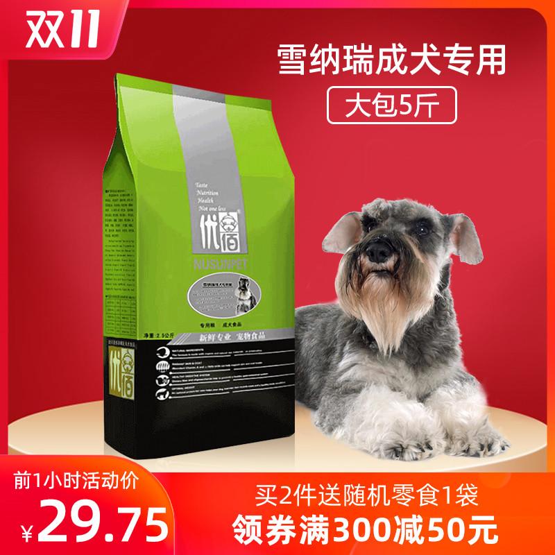 雪纳瑞狗粮 成犬专用5斤优佰小型犬雪瑞纳狗粮雪拉瑞犬粮 天然粮优惠券