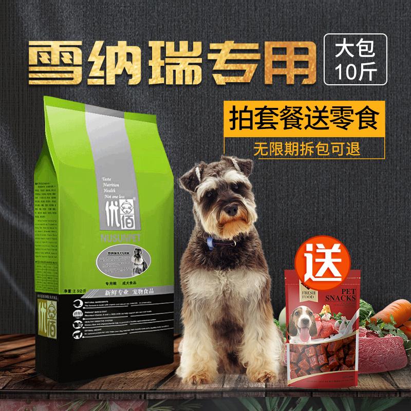雪纳瑞狗粮 成犬专用10斤优佰 雪拉瑞狗粮 大型犬全价天然粮5kg优惠券