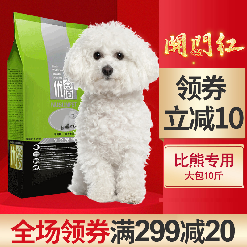 比熊狗粮 成犬幼犬10斤5kg优佰专用粮白色小型犬通用型美毛去泪痕优惠券