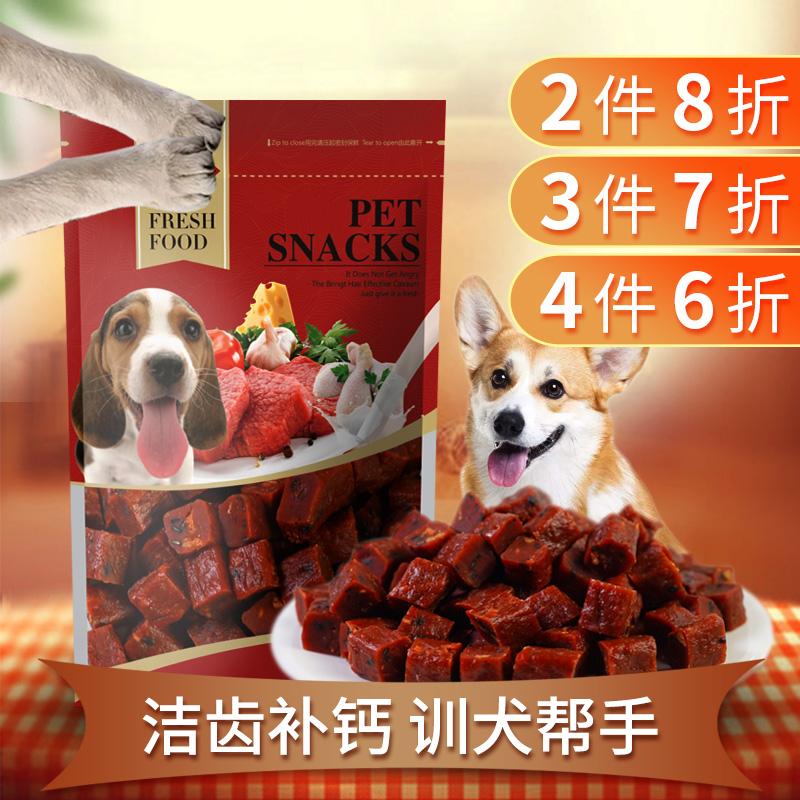 宠物狗狗零食大礼包牛肉粒小型犬泰迪幼犬除口臭磨牙棒训犬牛肉干