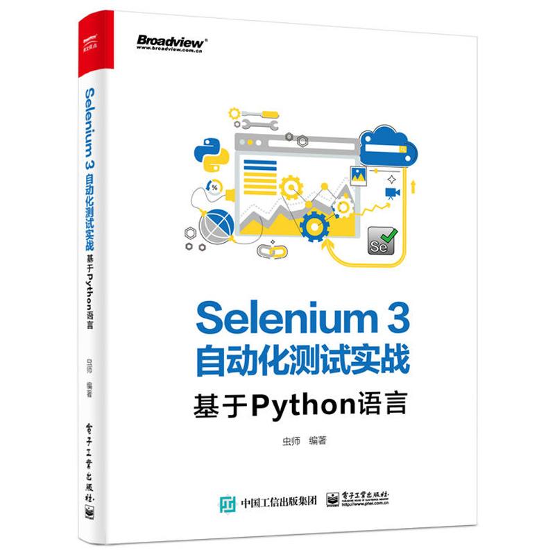Selenium3自动化测试实战 基于Python语言 SeleniumWebDriver3实战宝典 Python语言编程书 Web自动化测试开发技术计算机图书籍