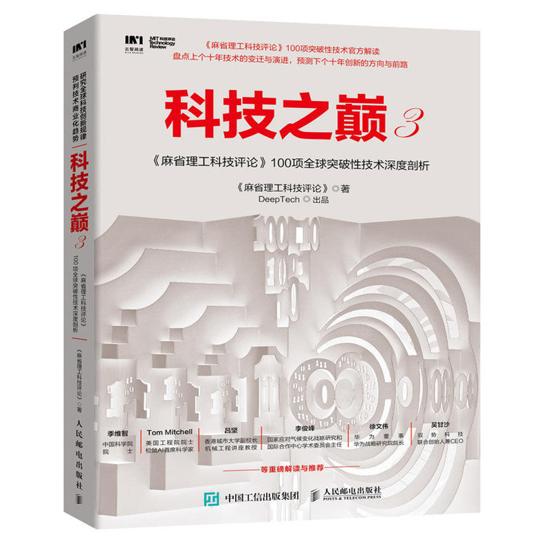 科技之巅3 麻省理工科技评论 100项全球突破性技术深度剖析 智能时代黑科技创业投资指南人工智能解读机器学习浪潮之巅智能时代书
