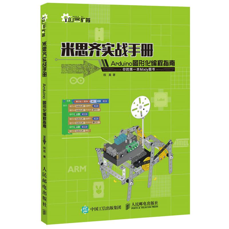 米思齐实战手册 Arduino图形化编程指南 *本Mixly图书 arduino编程入门教程书籍 米思齐软件程序开发教程 创客教育书籍
