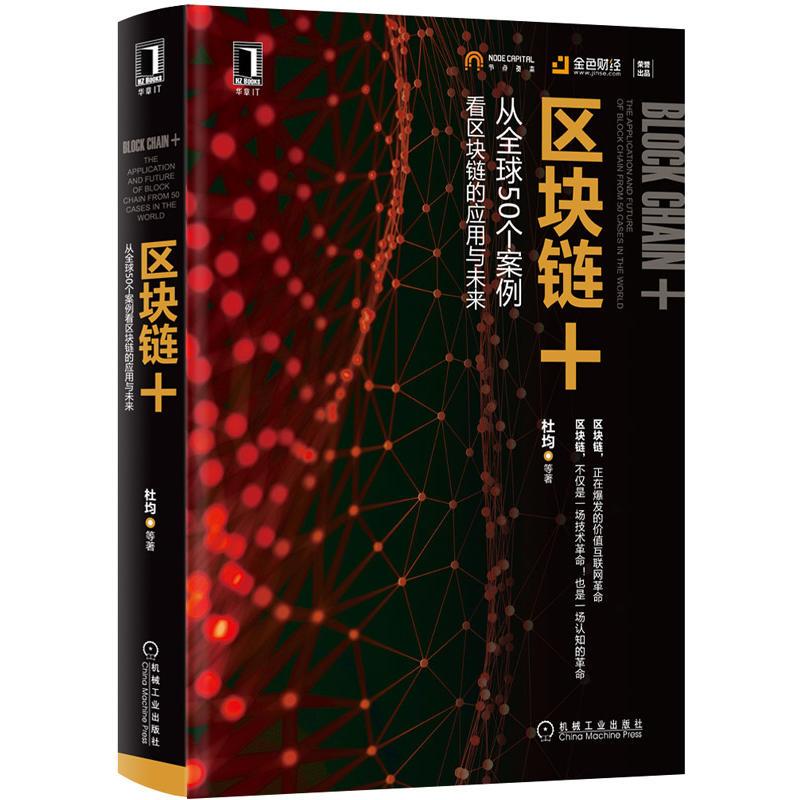 区块链+ 从全球50个案例看区块链的应用与未来 杜均 区块链技术应用教程书籍 商业模式技术实现指导书 互联网金融比特币投资指南书