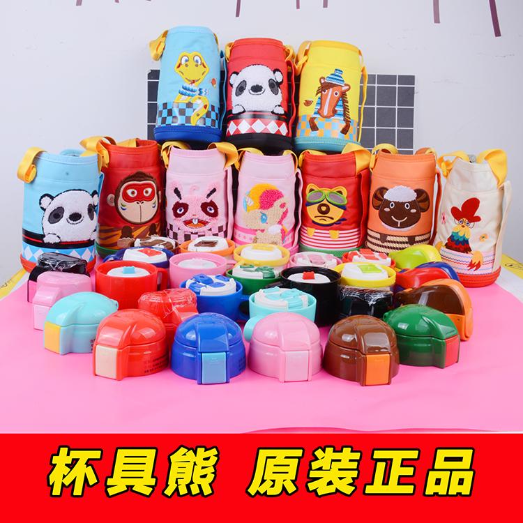 韩国正品杯具熊品牌学生儿童保温杯体 杯盖 杯套配件特价热卖包邮