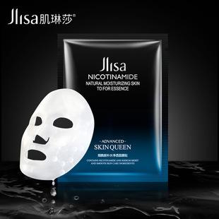 JLISA肌琳莎烟酰胺补水净透面膜贴保湿收缩毛孔亲肤面膜10片