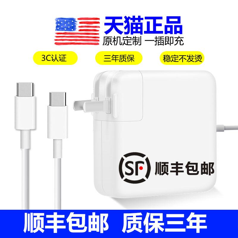 mryc适用于苹果电脑充电器macbook air pro笔记本电源适配器线A1278 A1466 12/13/15寸29W45W60W61W85W87W,可领取3元天猫优惠券