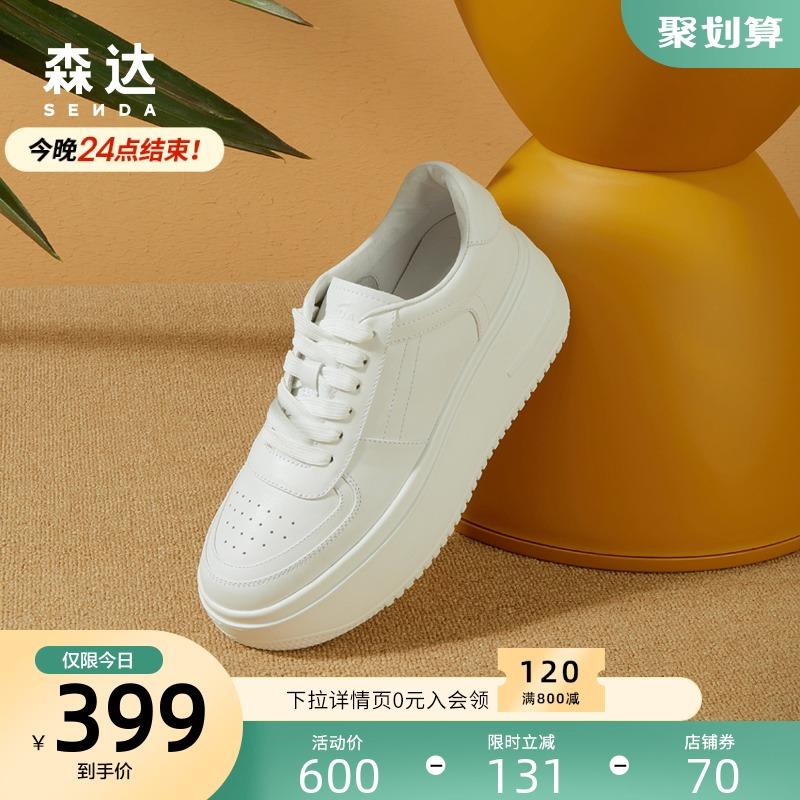 森达2021秋新款商场同款时尚ins超火厚底休闲女小白鞋4K420CM1预
