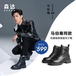 森达2021冬新商场同款马伯骞同款潮流链条时尚女马丁靴4SK01DD1