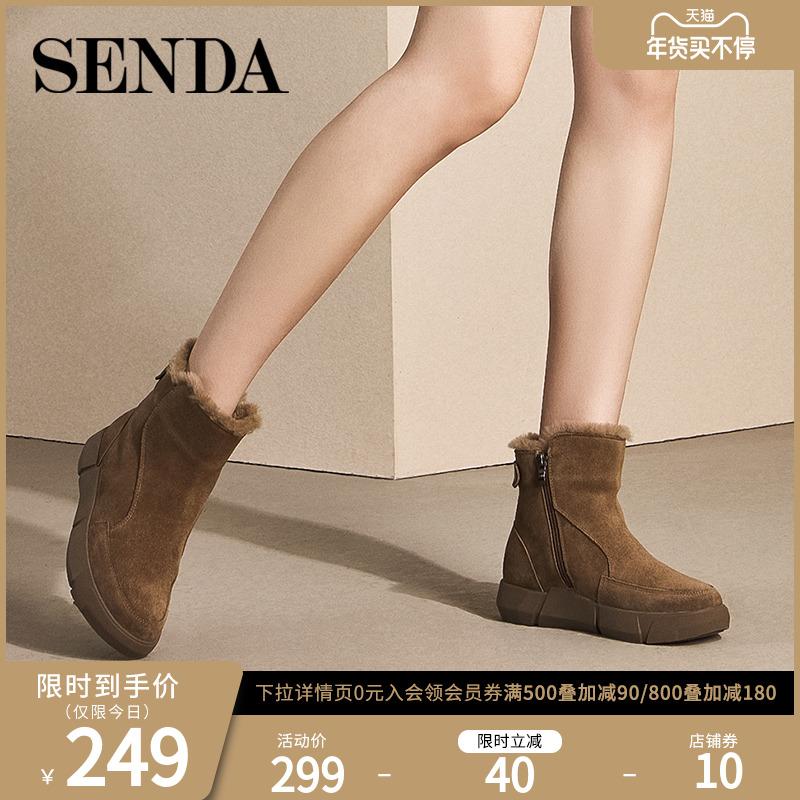 森达冬季雪地靴女短筒加毛加厚东北毛里保暖真皮Z9720DD9