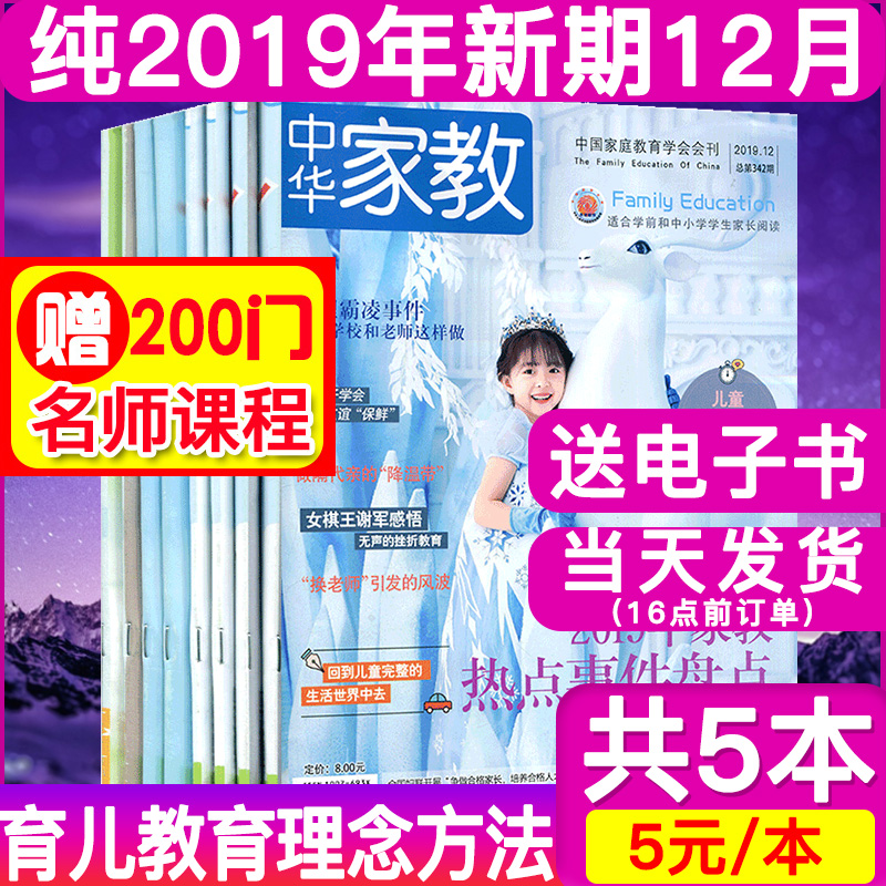[pure 2019] Chinese Journal of family education March 4 / 5 / 9-11 / December 2019 7 volumes of Chinese Journal of family education