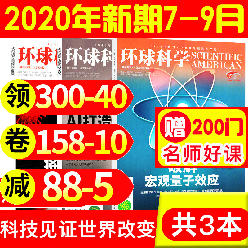[3 new issues] global science journal packed in July / August / September 2020 non-2019 bound special issue science American Chinese edition brief history of science and technology operation secret papers published