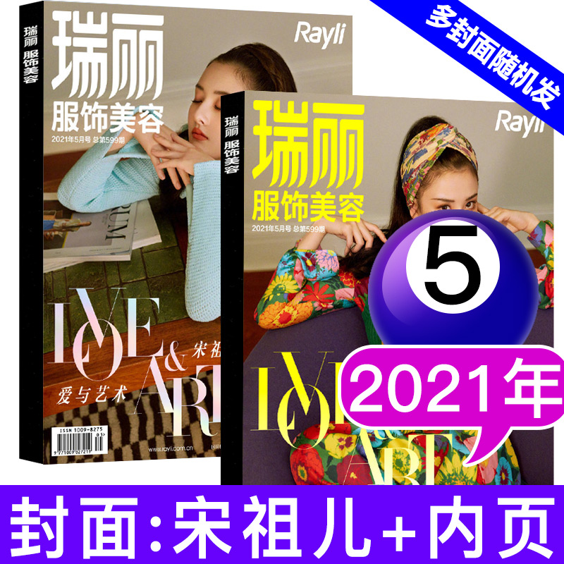 [pre sale] Ruili clothing and Beauty Magazine April 2021 fashion womens clothing and Beauty Collection