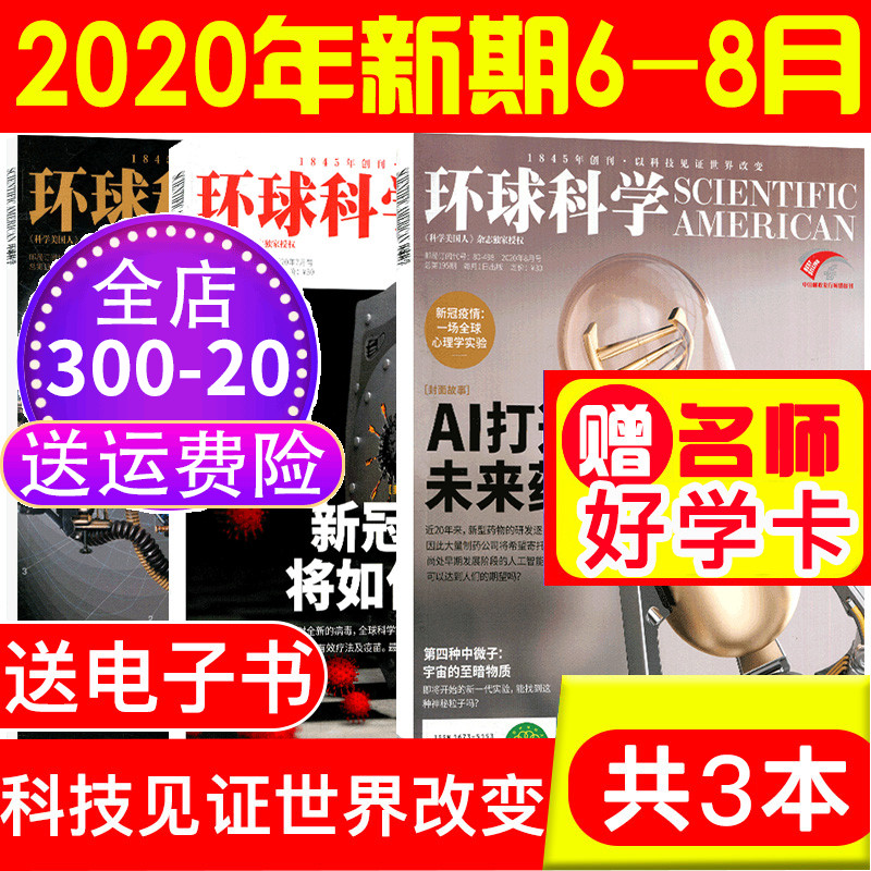 [3 new issues] global science journal packed in May / June / July 2020 non 2018 bound special issue science American Chinese edition brief history of science and technology operation secret papers published in journals