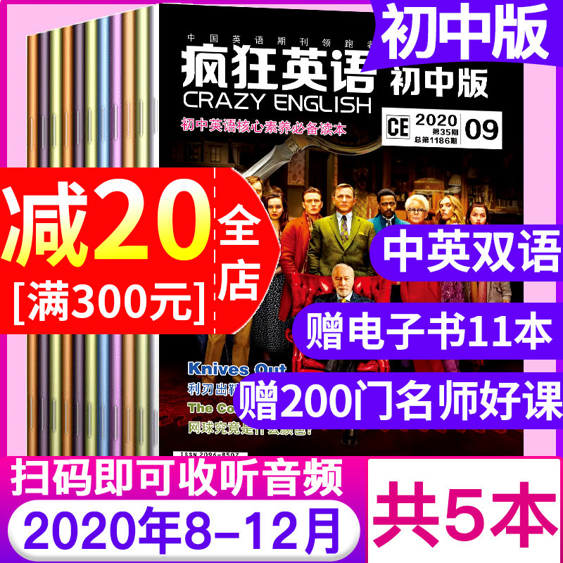 [4 in a row] Crazy English junior high school edition magazine in April / 5 / 6 / July 2020