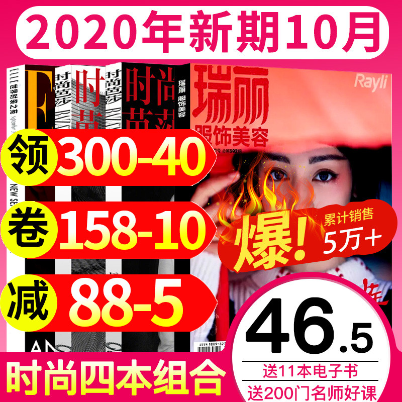Fashion magazine 4 PACK FASHION bazaar Magazine April / may 2020 + vogue clothing and beauty June 2020 + Elle world fashion garden June 2020 pack Mina Ruili clothing beauty trend women wear