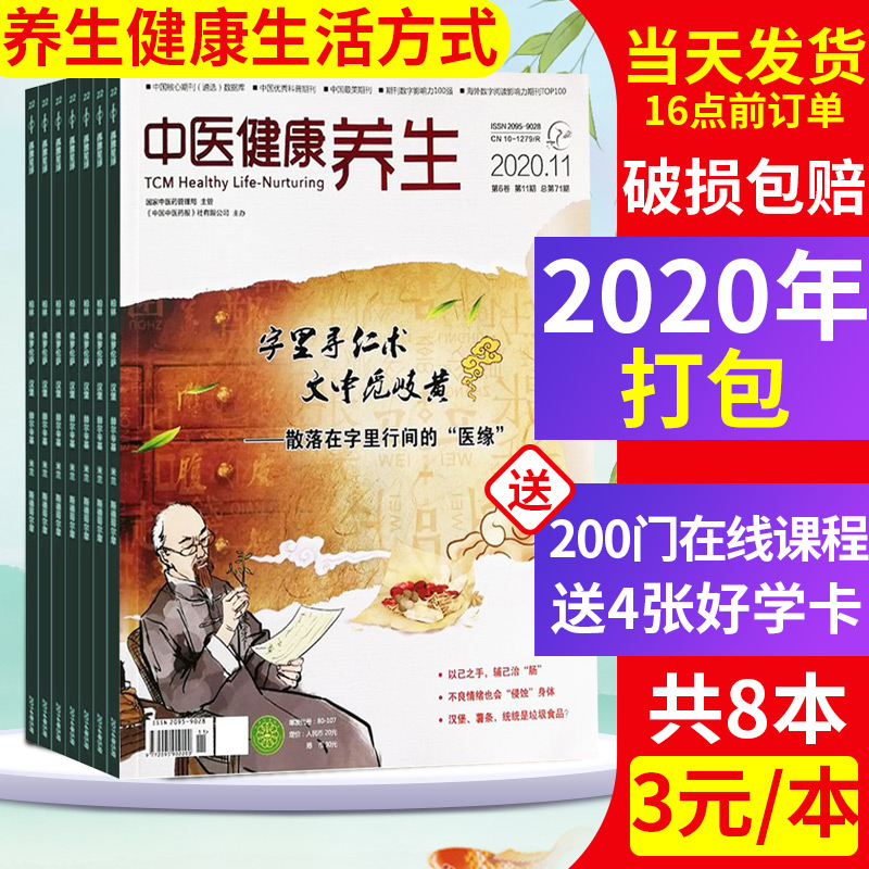 [a total of 6] Chinese medicine health magazine 2020 issue 2 / 3 / 6-9 / 11 package Chinese medicine culture health family life modern health fitness family health lifestyle
