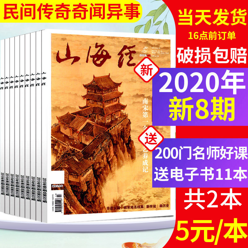 [6 packages] Shanhaijing magazine (2 / 3 / 5 / 6 / 7 / 8) issue 2020: folk legends, classic essays, anecdotes and historical stories